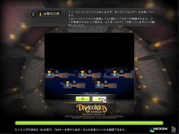 Dragonica10091817001204.jpg