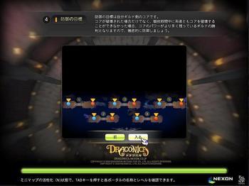 Dragonica10091817004210.jpg
