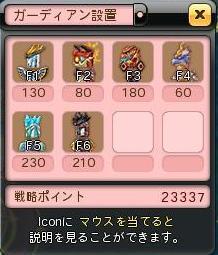 Dragonica10093022383700.jpg