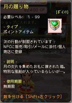 Dragonica10101020351403.jpg