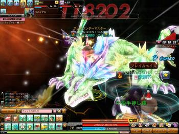 Dragonica11030314285310.jpg