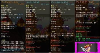 愛桃60制限装備2.JPG