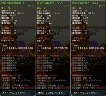 愛桃60制限装備1.JPG