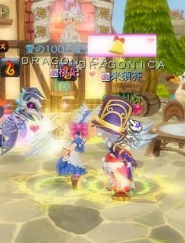 Dragonica11030621454711.jpg